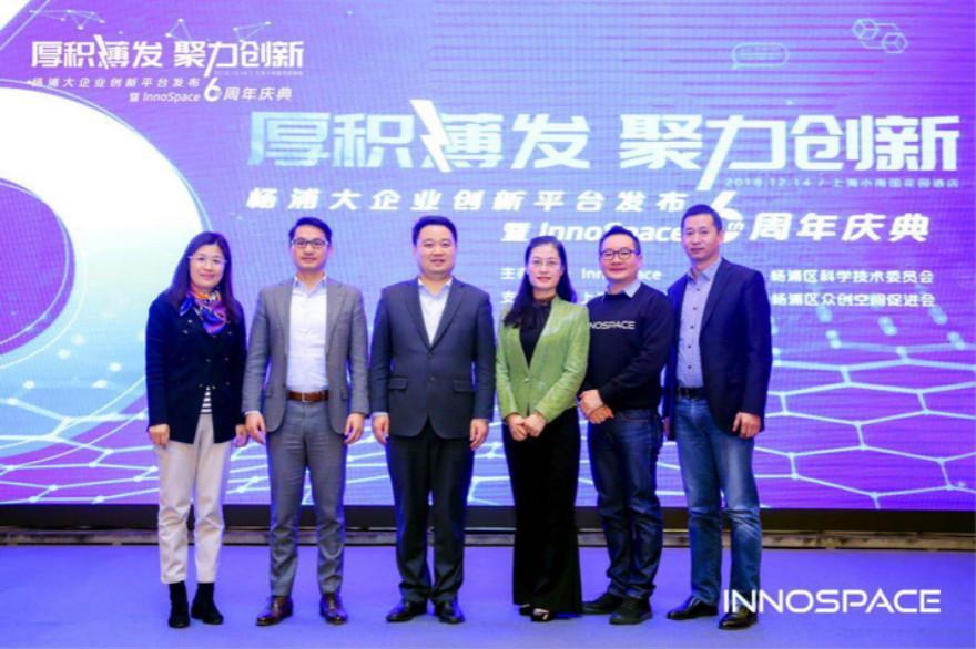 """上海杨浦发布大企业创新平台战略,打造""""双创""""生态战略高地"""