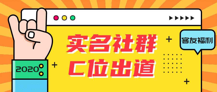 【跨年钜惠】全球客友创业社群实名认证表