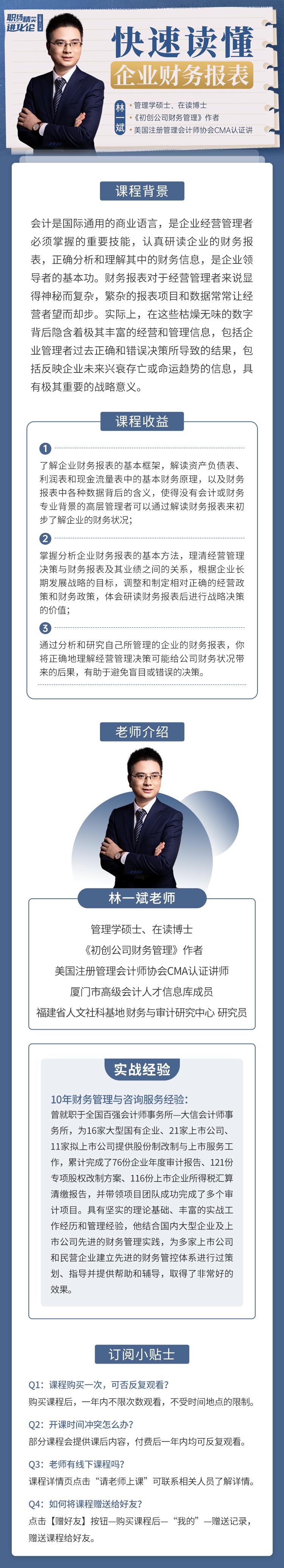 【7月20日】快速读懂企业财务报表